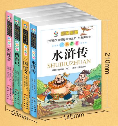 Набор из 4 книг: Троецарствие, Речные заводи, Сон в красном тереме и Путешествие на Запад.