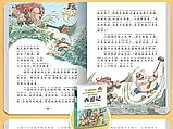 Набор из 4 книг: Троецарствие, Речные заводи, Сон в красном тереме и Путешествие на Запад., фото 5