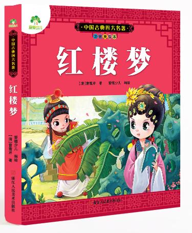 Классика китайской литературы для детей. Сон в красном тереме.