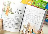Классика китайской литературы для детей. Сон в красном тереме., фото 2