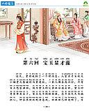 Классика китайской литературы для детей. Сон в красном тереме., фото 3
