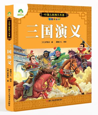 Классика китайской литературы для детей. Троецарствие.