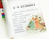 Классика китайской литературы для детей. Троецарствие., фото 2