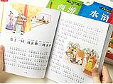 Классика китайской литературы для детей. Троецарствие., фото 3
