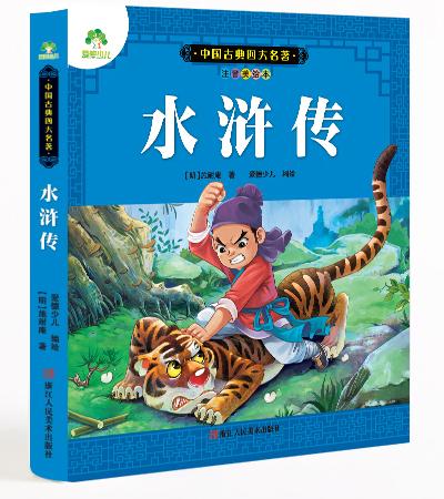 Классика китайской литературы для детей. Речные заводи.