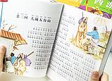 Классика китайской литературы для детей. Речные заводи., фото 2