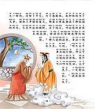 Классика китайской литературы для детей. Путешествие на Запад., фото 2