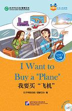 """I Want to Buy a """"Plane"""". Я хочу купить """"Самолет"""". Пособие для чтения HSK 2"""