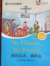 My Chinese, My Family. Мой китайский, моя семья. Пособие для чтения HSK 3