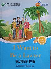 I Want to Be a Lawyer. Я хочу быть адвокатом. Пособие для чтения HSK 3