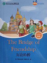 The Bridge of Friendship. Мост дружбы. Пособие для чтения HSK 4