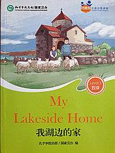 My Lakeside Home. Мой дом у озера. Пособие для чтения HSK 5