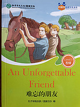 An Unforgetable Friend. Незабываемый друг. Пособие для чтения HSK 5