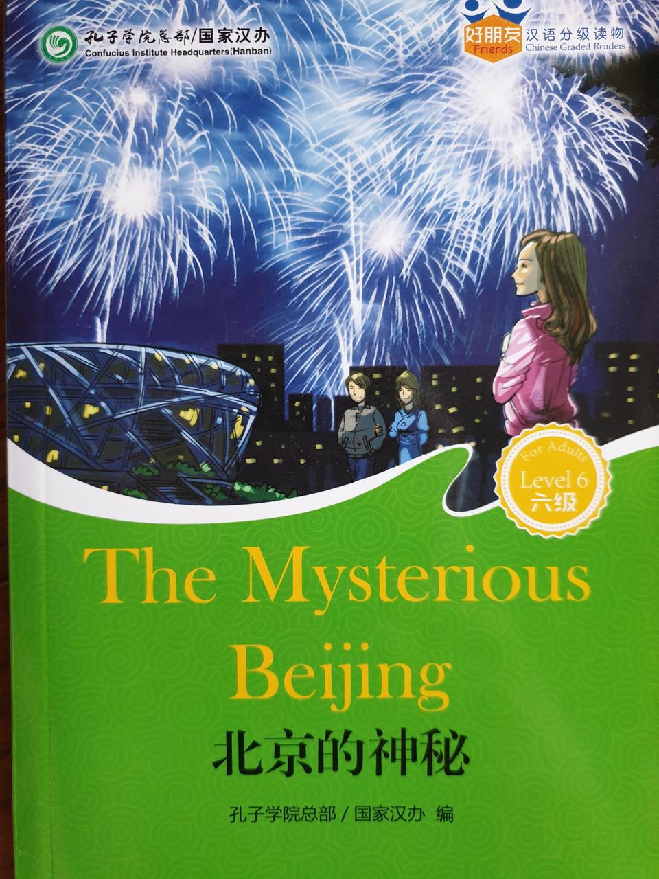 The Mysterious Beijing. Таинственный Пекин. Пособие для чтения HSK 6