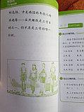The Mysterious Beijing. Таинственный Пекин. Пособие для чтения HSK 6, фото 8