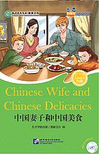 Chinese Wife and Chinese Delicacies. Китайская жена и китайские деликатесы. Пособие для чтения HSK 6