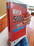 A Dictionary of 5000 Graded Words for New HSK(Levels 1, 2 & 3), фото 10