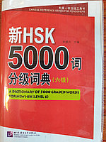 A Dictionary of 5000 Graded Words for New Hsk(Level 6)