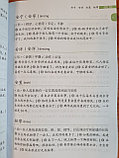A Dictionary of 5000 Graded Words for New Hsk(Level 6), фото 6