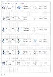 Прописи по скорописному написанию иероглифов для школьников 1, часть 2, фото 3