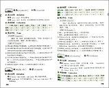 1700 пар синонимов в китайском языке и их использование. 1700 Groups of Frequently Used Chinese Synonyms, фото 2