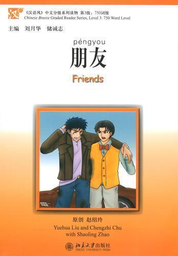 Friends. Пособие для чтения. Уровень 3 (словарный запас 750 слов)