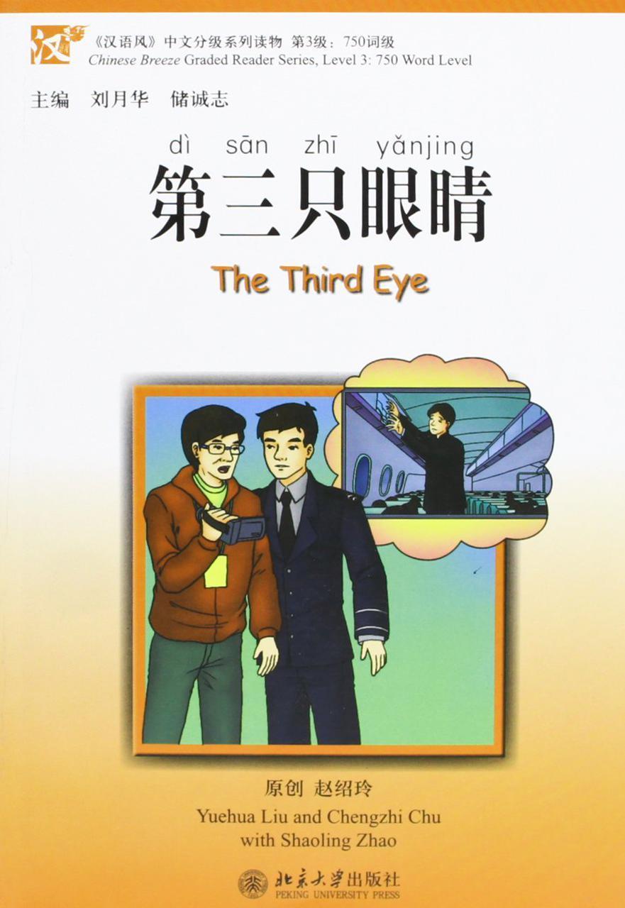 The Third Eye. Пособие для чтения. Уровень 3 (словарный запас 750 слов)
