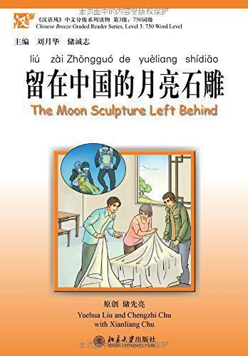 The Moon Sculpture Left Behind. Пособие для чтения. Уровень 3 (словарный запас 750 слов)