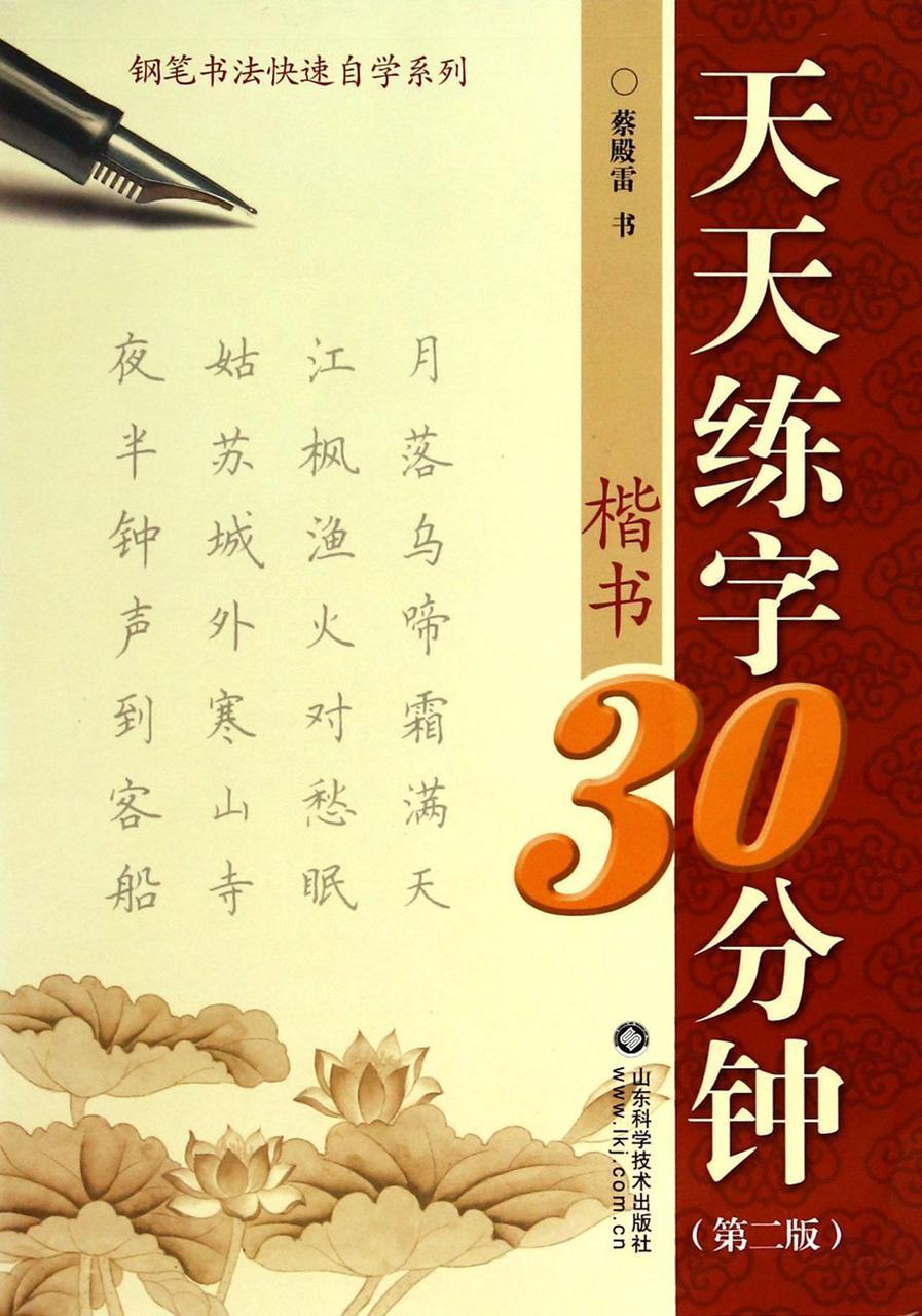Китайская каллиграфия 30 минут в день. Прописи стиль Кайшу (нормативное письмо)