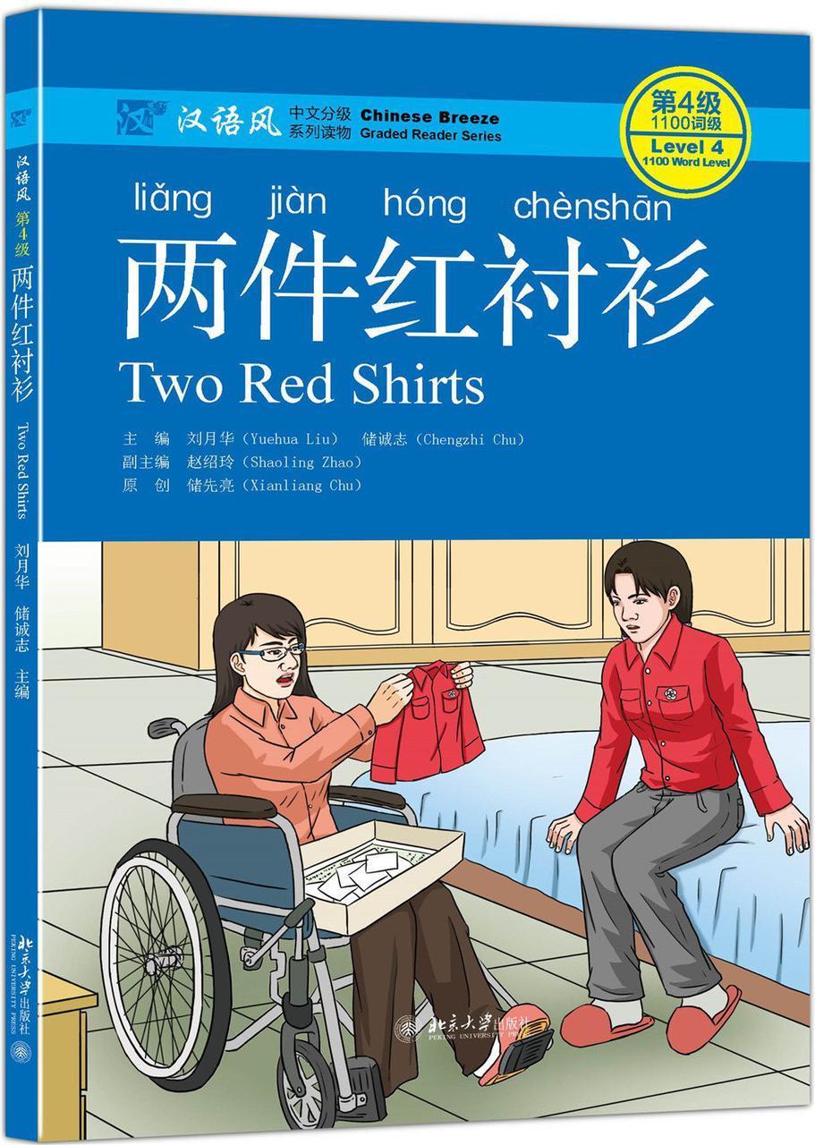 Two Red Shirts. Пособие для чтения. Уровень 4 (словарный запас 1100 слов)