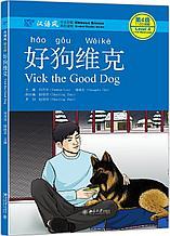Vick the Good Dog. Пособие для чтения. Уровень 4 (словарный запас 1100 слов)