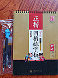 Рельефные прописи со специальной ручкой и запасными стержнями. Стиль Кайшу (нормативное письмо), фото 2