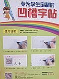 Рельефные прописи со специальной ручкой и запасными стержнями. Стиль Кайшу (нормативное письмо), фото 3