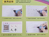 Рельефные прописи со специальной ручкой и запасными стержнями. Стиль Кайшу (нормативное письмо), фото 4