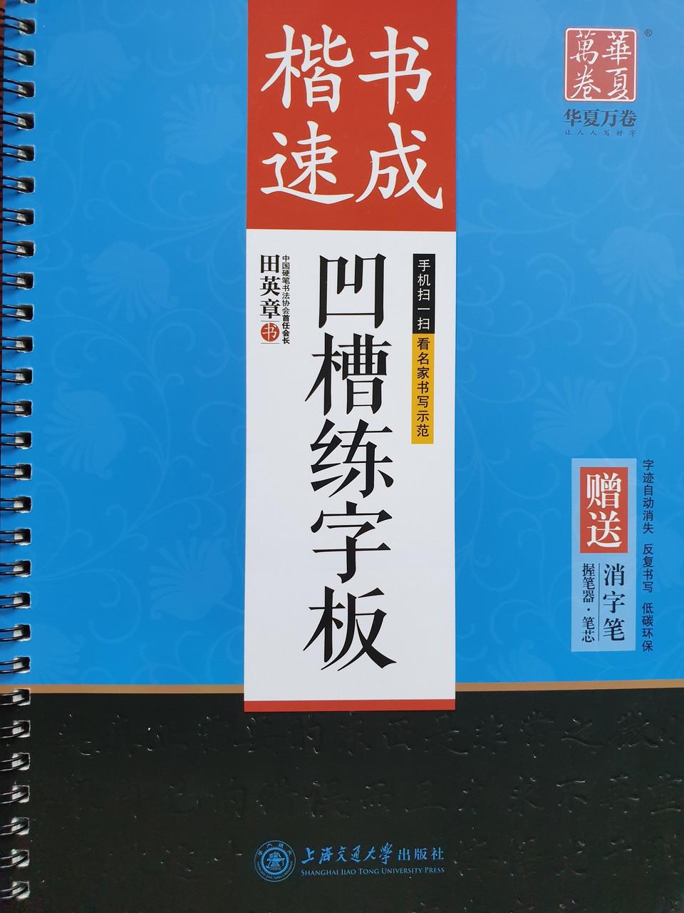 Рельефные прописи со специальной ручкой и запасными стержнями. Ускоренный курс по стилю Кайшу