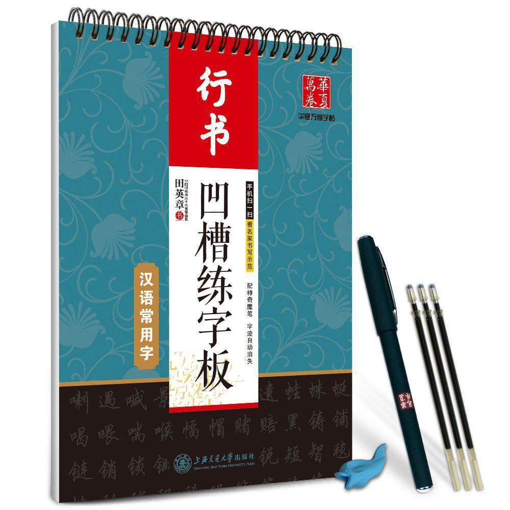 Рельефные прописи со специальной ручкой и запасными стержнями. Стиль Синшу (скоропись)
