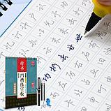 Рельефные прописи со специальной ручкой и запасными стержнями. Стиль Синшу (скоропись), фото 2
