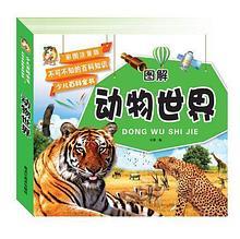 """Иллюстрированная энциклопедия """"Животный мир"""" на китайском языке для детей"""