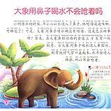 """Иллюстрированная энциклопедия """"Животный мир"""" на китайском языке для детей, фото 2"""