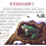 """Иллюстрированная энциклопедия """"Животный мир"""" на китайском языке для детей, фото 4"""