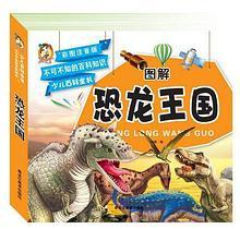 """Иллюстрированная энциклопедия """"Царство динозавров"""" на китайском языке для детей"""