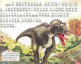 """Иллюстрированная энциклопедия """"Царство динозавров"""" на китайском языке для детей, фото 3"""
