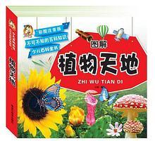 """Иллюстрированная энциклопедия """"Мир растений"""" на китайском языке для детей"""