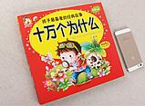 """Иллюстрированная энциклопедия """"Сто тысяч почему?"""" на китайском языке для детей, фото 2"""