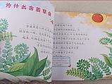 """Иллюстрированная энциклопедия """"Сто тысяч почему?"""" на китайском языке для детей, фото 4"""