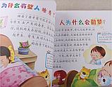 """Иллюстрированная энциклопедия """"Сто тысяч почему?"""" на китайском языке для детей, фото 5"""