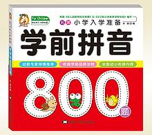 800 звуков китайского языка для детей (пиньинь)