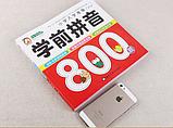 800 звуков китайского языка для детей (пиньинь), фото 2