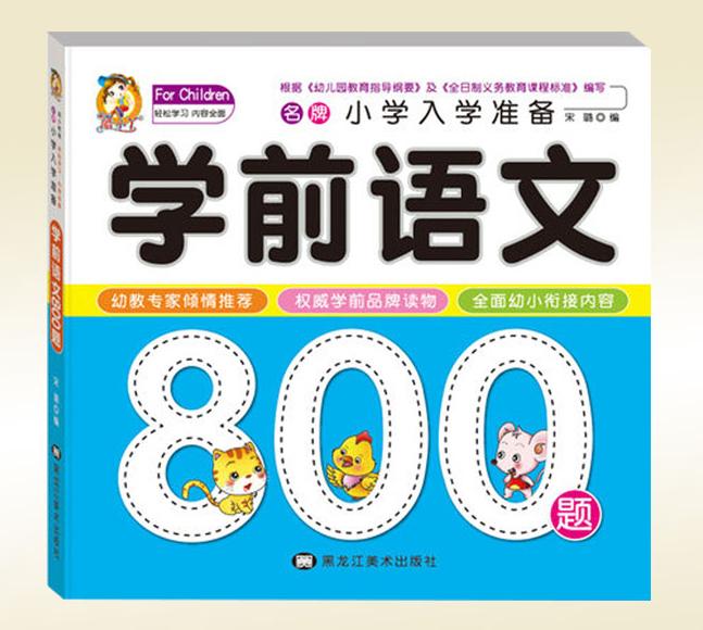 Китайский язык для детей: основные грамматические конструкции и базовая лексика
