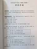 Комплект тренировочных тестов для нового HSK. Уровень 4. Второе издание., фото 4